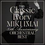 CD/今井美樹/Classic Ivory 35th Anniversary ORCHESTRAL BEST (通常盤)
