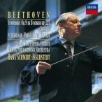 CD/ハンス・シュミット=イッセルシュテット/ベートーヴェン:交響曲第9番(合唱) (歌詞対訳付)