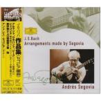 CD/アンドレス・セゴヴィア/J.S.バッハ作品集(セゴビア編曲)