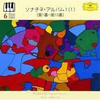 CD/クリストフ・エッシェンバッハ/ピアノ・レッスン・シリーズ6 ソナチネ・アルバム1(1)(第1番-第10番)
