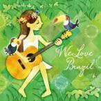 CD/ワールド・ミュージック/ウィ・ラヴ・ブラジル (解説付)