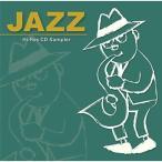 CD/オムニバス/これがハイレゾCDだ! ジャズで聴き比べる体験サンプラー (MQA-CD/UHQCD) (生産限定盤)