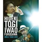BD/東儀秀樹×古澤巌/SMILE TOUR 2010(Blu-ray) (Blu-ray+DVD)