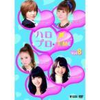 DVD/趣味教養/ハロプロ・TIME Vol.8