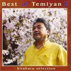 ショッピングSelection CD/Temiyan/KITAHARA SELECTION  Best of Temiyan  2