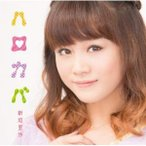 CD/新垣里沙/ハロカバ