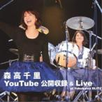 CD/森高千里/森高千里 YouTube公開収録 & Live at Yokohama BLITZ (CD+DVD)