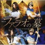 CD/モーニング娘。'17/演劇女子部 「ファラオの墓」 オリジナルサウンドトラック