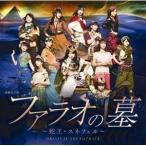 CD/モーニング娘。'18/演劇女子部 「ファラオの墓〜蛇王・スネフェル」 オリジナルサウンドトラック