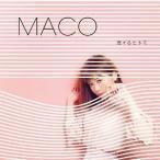 CD/MACO/恋するヒトミ (通常盤)