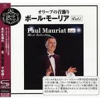 CD/ポール・モーリア/オリーブの首飾り〜ポール・モーリア Vol.1 (SHM-CD) (解説付)