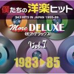 CD/オムニバス/僕たちの洋楽ヒット モア・デラックス 7 1983□85 (解説歌詞対訳付)