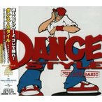 Yahoo!サプライズwebCD/オムニバス/ダンス・スタイル ★ヒップホップ・ベイシック★