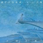 CD/上田正樹/遠ざかる日本(ふるさと)の歌