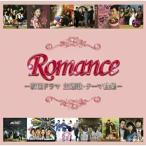 CD/オムニバス/ロマンス -韓国ドラマ 主題歌・テーマ曲集-