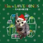 CD/オムニバス/クリスマス ラブ ソングス 〜冬の涙の処方箋〜