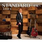 CD/谷村新司/STANDARD〜呼吸〜 (3CD+DVD) (歌詞付) (初回限定盤)