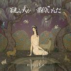 CD/majiko/寂しい人が一番偉いんだ (CD+DVD) (初回限定盤A)