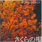 CD/GOING STEADY/さくらの唄