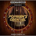 CD/スキマスイッチ/スキマスイッチ TOUR 2019-2020 POPMAN'S CARNIVAL vol.2