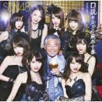 CD/SDN48/口説きながら麻布十番 duet with みのもんた