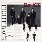 CD/Da-iCE/FIGHT BACK (通常盤)