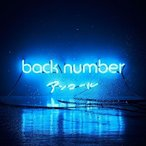 CD/back number/アンコール (通常盤)