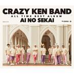 CD/クレイジーケンバンド/CRAZY KEN BAND ALL TIME BEST ALBUM 愛の世界 (通常盤)