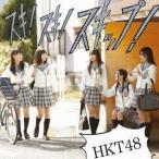 CD/HKT48/スキ!スキ!スキップ! (DVD付) (Type-C)
