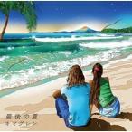 ★CD/キマグレン/最後の夏