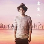 CD/ナオト・インティライミ/未来へ (通常盤)