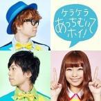 CD/ケラケラ/ケラケラあっちむいてホイ! (通常盤)