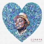CD/クリス・ハート/こころのうた〜クリス・ハート ベスト〜 (CD+DVD) (初回限定盤)