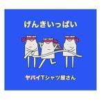 CD/ヤバイTシャツ屋さん/げんきいっぱい (CD+DVD) (完全生産限定盤)