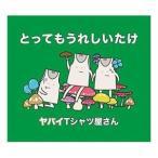 CD/ヤバイTシャツ屋さん/とってもうれしいたけ (CD+DVD) (初回限定盤)
