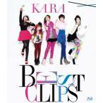 Yahoo!サプライズweb【大特価セール】 BD/KARA/KARA BEST CLIPS(Blu-ray)