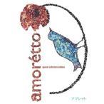 DVD/DREAMS COME TRUE/amoretto SPECIAL COLLECTORS EDITION (DVD+CD)