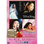 Yahoo!サプライズwebDVD/テレサ・テン(〓麗君)/テレサ・テン DVD BOX -アジアの歌姫- (お買い得版)