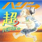 CD/ハジ→/超ハジバム。2 (通常盤)