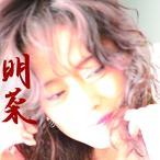 CD/中森明菜/明菜 (通常盤)
