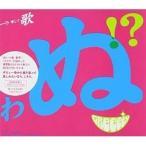 CD/GReeeeN/歌うたいが歌うたいに来て 歌うたえと言うが 〜 (CD+DVD+復習盤CD) (初回盤A)