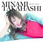 CD/高橋みなみ/愛してもいいですか? (CD+DVD) (初回限定盤)