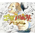 CD/ハジ→/コラボ de ハジベスト。 (CD+DVD) (初回限定盤)