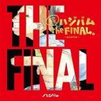 CD/ハジ→/超ハジバム the FINAL。〜さらば平成〜 (CD+DVD) (初回限定盤)