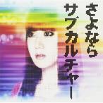 CD/アーバンギャルド/さよならサブカルチャー