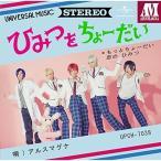 CD/アルスマグナ/ひみつをちょーだい (DVD付) (初回限定盤B)