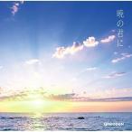 CD/GReeeeN/暁の君に (CD+DVD) (初回限定盤)