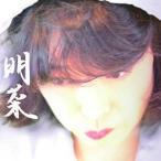 CD/中森明菜/明菜 (初回限定盤)