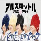 CD/アルスマグナ/アルスロットル (CD+DVD) (初回限定盤B)
