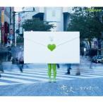 CD/GReeeeN/恋文〜ラブレター〜 (通常盤)